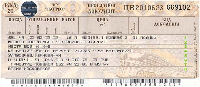 образец ж.д билета img-1