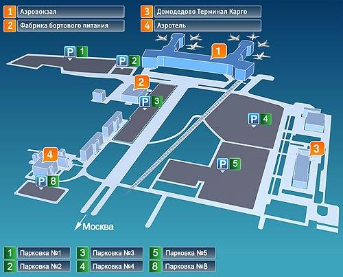 схема расположения парковок в аэропорту Домодедово