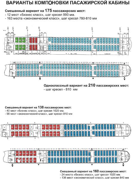 Самолет Ту 204 | салон