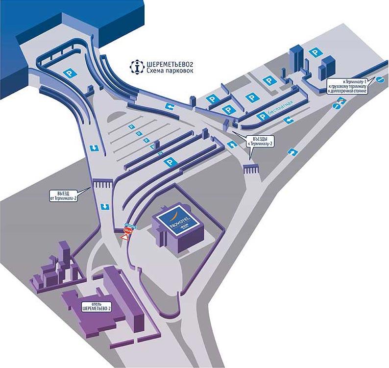 в шереметьево парковок терминал схема