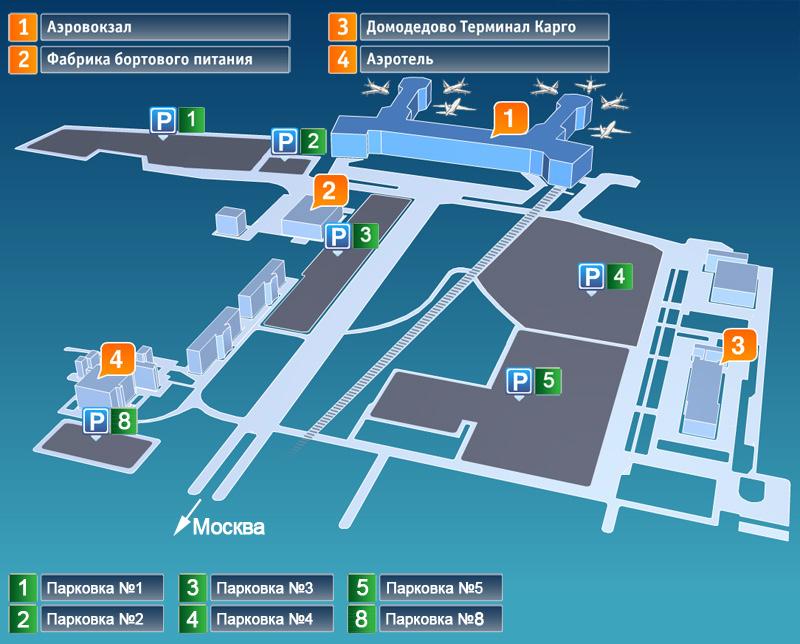 Схема парковки аэропорт внуково